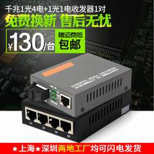 汤湖千兆1光4电单模单纤配千兆1光1电光纤收发器光电转换器一对
