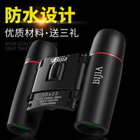 2018 new BIJIA/Bijia pocket binoculars high-definition low-light night vision concert glasses
