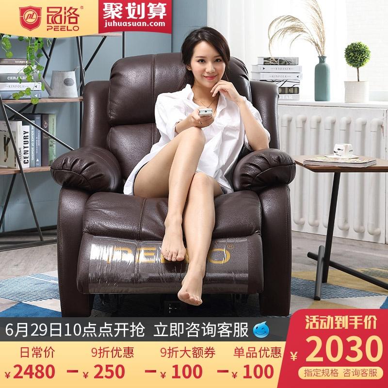 品洛R036S沙发椅