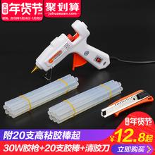 11mm 艾瑞泽手工电热熔胶枪家用玻璃硅胶条棒棒胶水胶抢热溶胶棒7