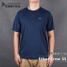 18款始祖鸟ARCTERYX Ether Crew SS男春夏户外防晒速干T恤12529