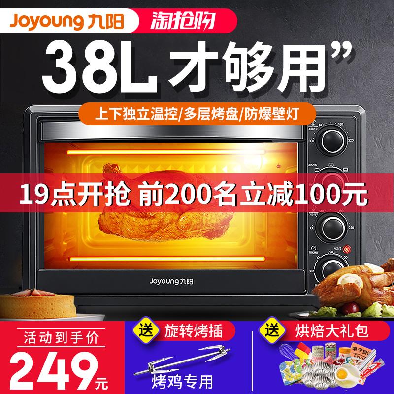 九阳电烤箱家用烘培小型多功能全自动蛋糕烤箱38L大容量官方正品