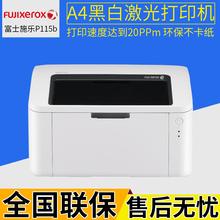 富士施乐P115b打印机 A4幅面黑白激光打印机商用打印机家用超值