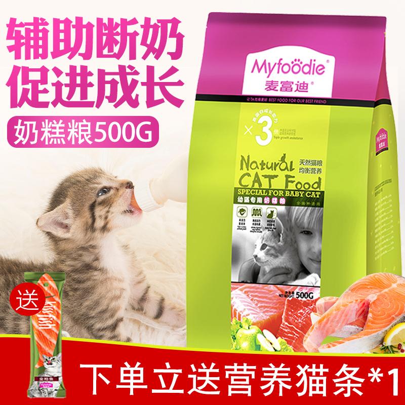 麦富迪猫粮幼猫专用奶糕粮离乳期通用型小颗粒小包装 500g 1-12月图片