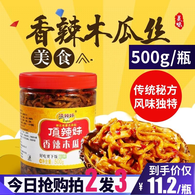 顶辣妹500g木瓜丝干酱菜香辣手工自制下饭菜菜开胃酱菜酱木瓜丝