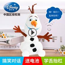 迪士尼抖音创意玩具会说话的玩具冰雪奇缘雪宝公仔毛绒搞笑儿童