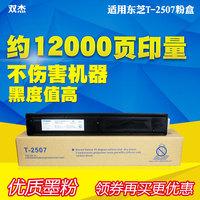 双杰 适用东芝T-2507C粉盒2506 2006 2307 2306 2507-S碳粉 墨粉