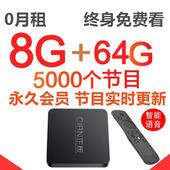 【送会员】八核64G安卓网络电视机顶盒子高清8核wifi家用海外