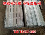 GB thick-walled angle steel 180x180x16 unequal angle steel 140x90x12 hot-dip galvanized angle steel 100x100x6