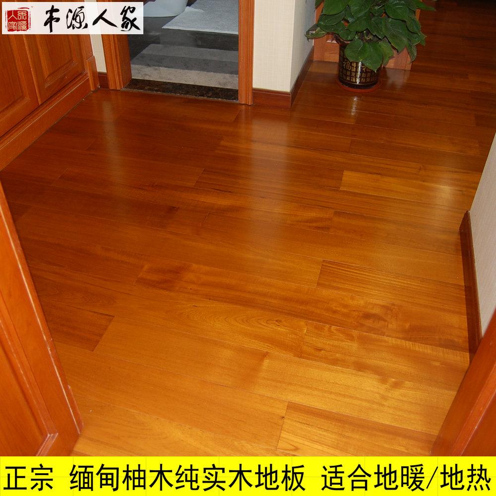 实木木地板正品