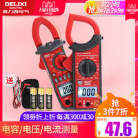 Delixi electric digital clamp multimeter High precision automatic digital display ammeter AC and DC clamp capacity meter