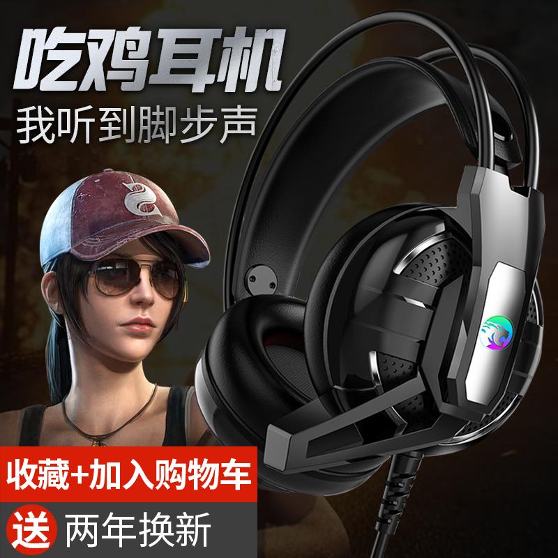 友柏A12电脑耳机头戴式电竞游戏吃鸡耳麦有线重低音笔记本7.1声道
