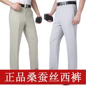 正装 桑蚕丝西裤 长裤 免烫直筒宽松商务休闲裤 西装 男中年夏季薄款图片