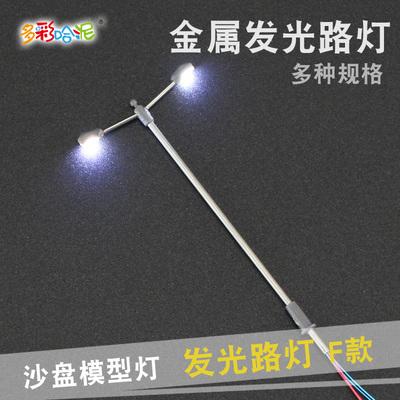 发光路灯模型材料路灯 沙盘灯 模型灯 双臂灯直头 多种型号F型