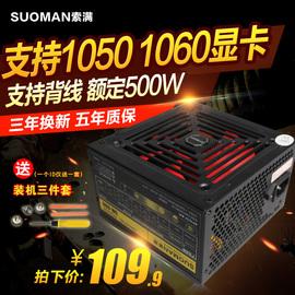 3年換新電腦電源臺式機電源600W主機箱電源額定500W雙8pin 靜音