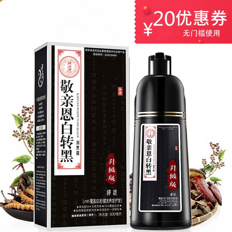 敬亲恩白转黑染发膏正品升级版清水天然植物染发剂纯黑色中华禅洗