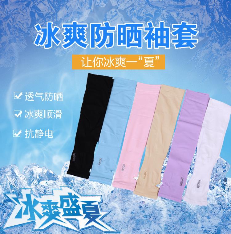冰袖男士防晒袖套女夏季骑行开车运动跑步冰丝手袖遮纹身护臂