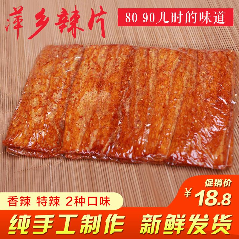 江西特产萍乡麻辣条香辣手撕大辣片豆皮80后儿时怀旧老式零食图片