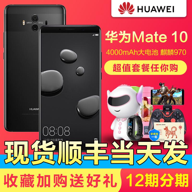 免息送好礼Huawei/华为 Mate 10 6G+128G智能手机官方旗舰店正品p20全网通4G mate 30 pro保时捷P30 pro
