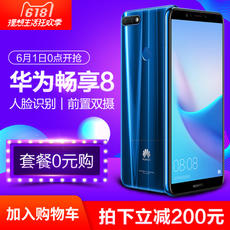 [Reduced 200 yuan] Huawei/Huawei Enjoy 8 Full Screen 4G Mobile 8e Official Flagship Store 8plus