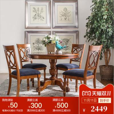 美克美家旗下品牌 馨赏家美式实木餐桌椅组合家用饭桌复古圆餐桌
