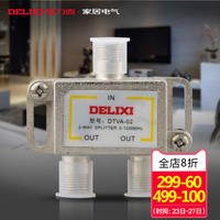 Delixi switch socket TV splitter one minute two home TV distributor DTVA-02 electrician accessories