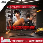 27英寸144HZ电竞曲面台式液晶电脑显示器吃鸡游戏曲屏hdmi显示屏升降旋转壁挂PS4笔记本外接32 AOC C27G1图片