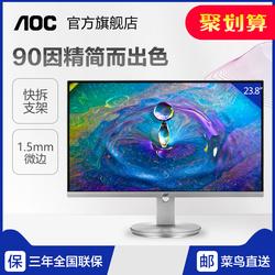 AOC显示器24英寸台式电脑屏幕家用游戏hdmi显示屏ips外接笔记本