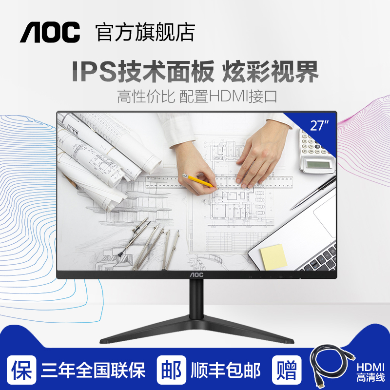 AOC 27B1H 27 inch high-definition computer super IPS display HDMI LCD Game Office