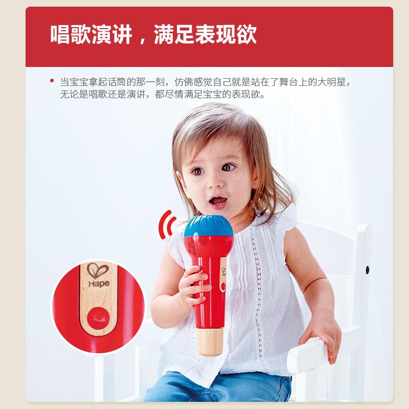 Hape回声鸣音麦克风 话筒玩具男女孩宝宝唱歌音乐儿童带扩音