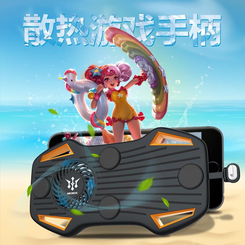 手机散热器加吃鸡 手机冰降散热器 华为安卓充电宝王者荣耀游戏手柄支架降温器苹果7p 8p 6s iphone7plus