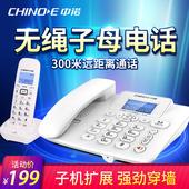 办公家用无线子母机座机一拖一拖二 中诺W128数字无绳固定电话机
