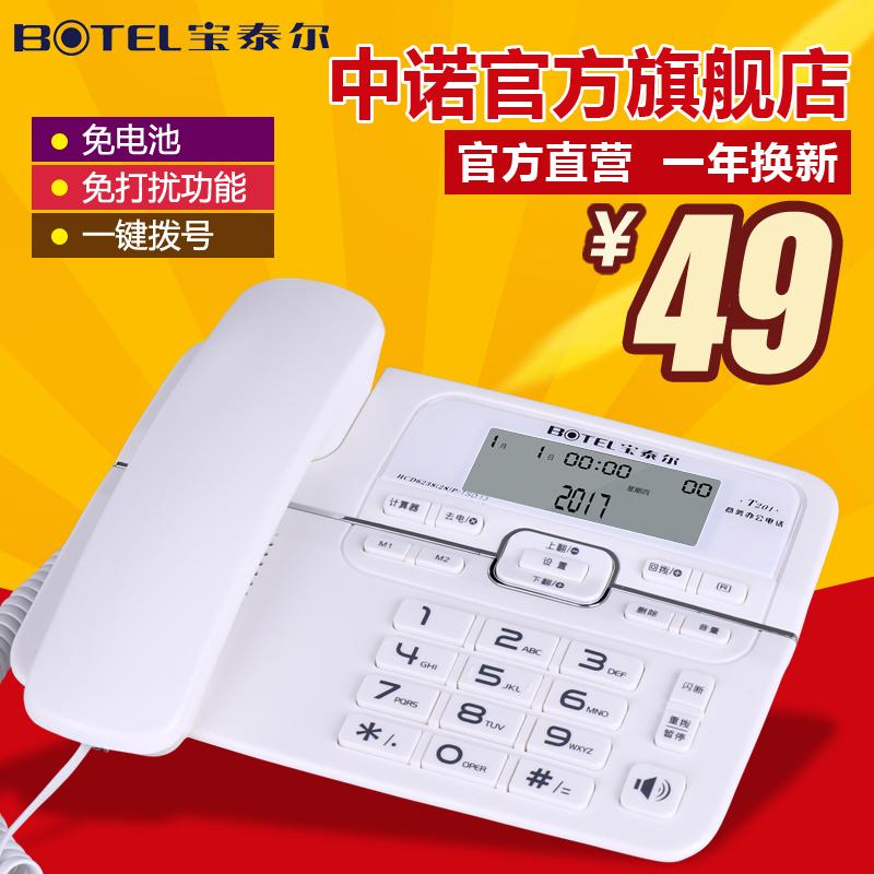 中诺电话机宝泰尔T201