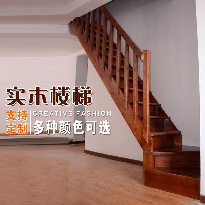 复式实木楼梯 定制 整体楼梯 简单转角梯子室内外阁楼梯工厂直销