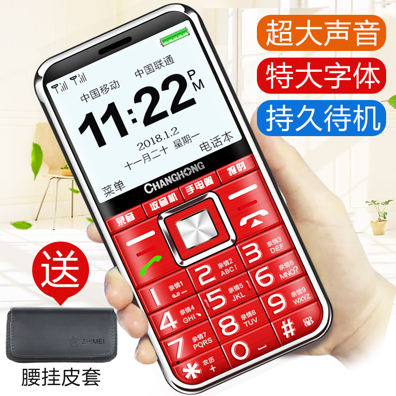 Changhong/长虹 L3 老人手机大字大声老年机超长待机直板移动大屏移动联通语音按键老人机男女款老年机正品