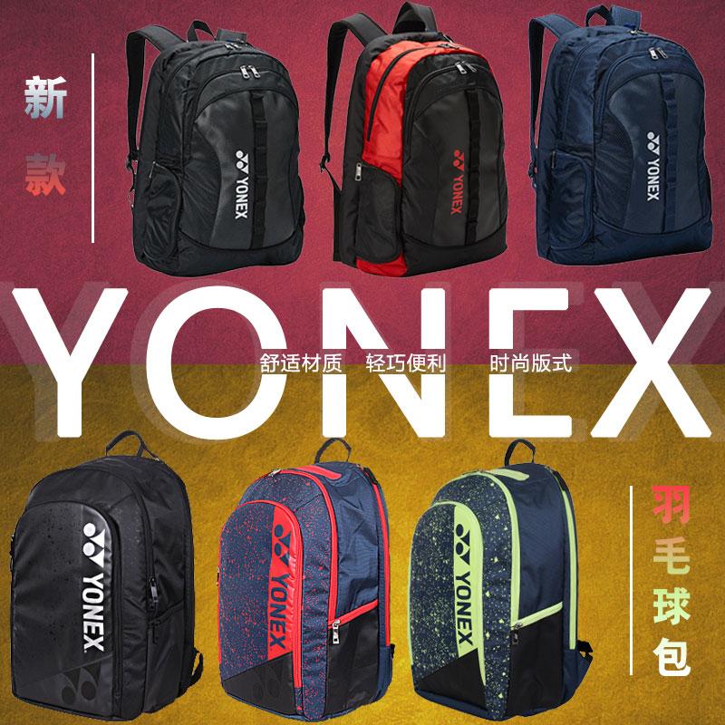 正品YONEX尤尼克斯羽毛球包YY双肩运动羽毛球包BAG716/808/1818