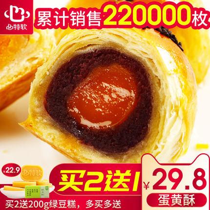 心特软蛋黄酥美食网红小吃糕点手工传统海鸭蛋黄酥饼休闲零食点心