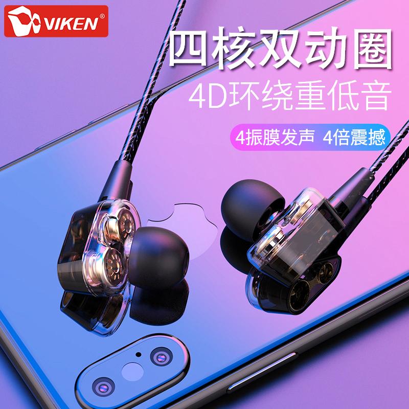維肯耳機四核雙動圈入耳式手機蘋果華為oppo小米vivo安卓電腦通用女生男k歌掛耳式監聽線控帶麥跑步運動耳塞