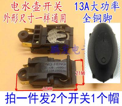 包邮2只快速电热水壶开关+按钮配件蒸汽温控器开关帽