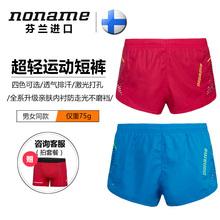 女户外 男三分裤 专业跑步防走光速干马拉松田径短裤 NONAME运动短裤
