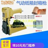 TAIMING Taiwan TaimingTM-019A pneumatic roll-type sealing machine paper carton nail gun packaging machine