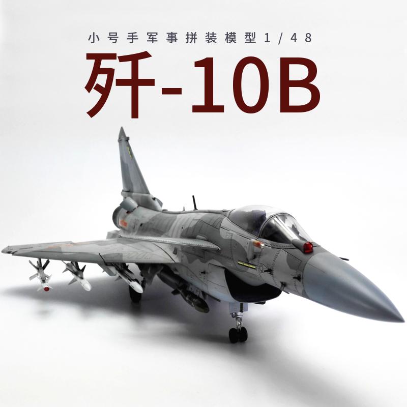 小号手战斗机模型