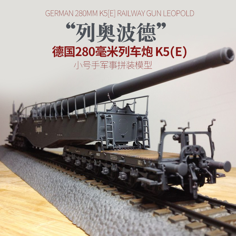Hobbyboss 1//72 82903 German 280mm K5 Railway Gun Leopold E