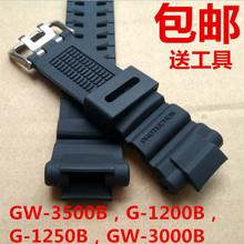 替换橡胶硅胶卡CASIO表带GW-3500B/GW-3000B/GW-2000树脂胶带