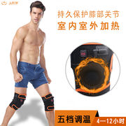 Wen Biel flagship store temperature control electric knee pads indoor and outdoor meniscus heating cold legs charging warm knee