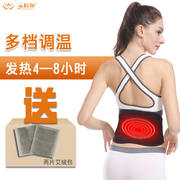 Wenbel safe electric heating belt non-self-heating charging waist warm kidney Ai 炙 3 file temperature control outdoor warm