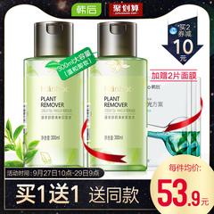 绿茶卸妆水