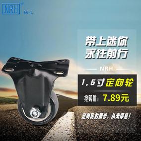 纳汇定向轮1.5寸静音固定脚轮重型推车移动轮子轱辘家具柜子滑轮