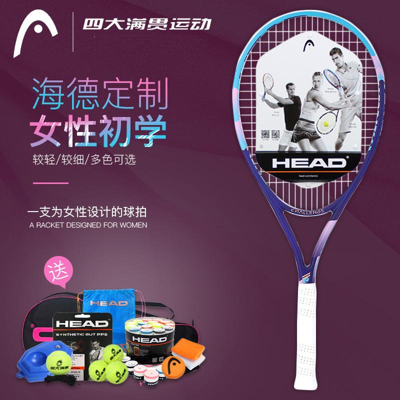 HEAD/海德 较轻女子青少年初学进阶网球拍全碳素1号柄