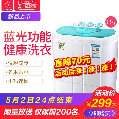 小鸭牌XPB25-1637S迷你洗衣机双桶缸小型婴儿童宝宝家用半全自动双十二